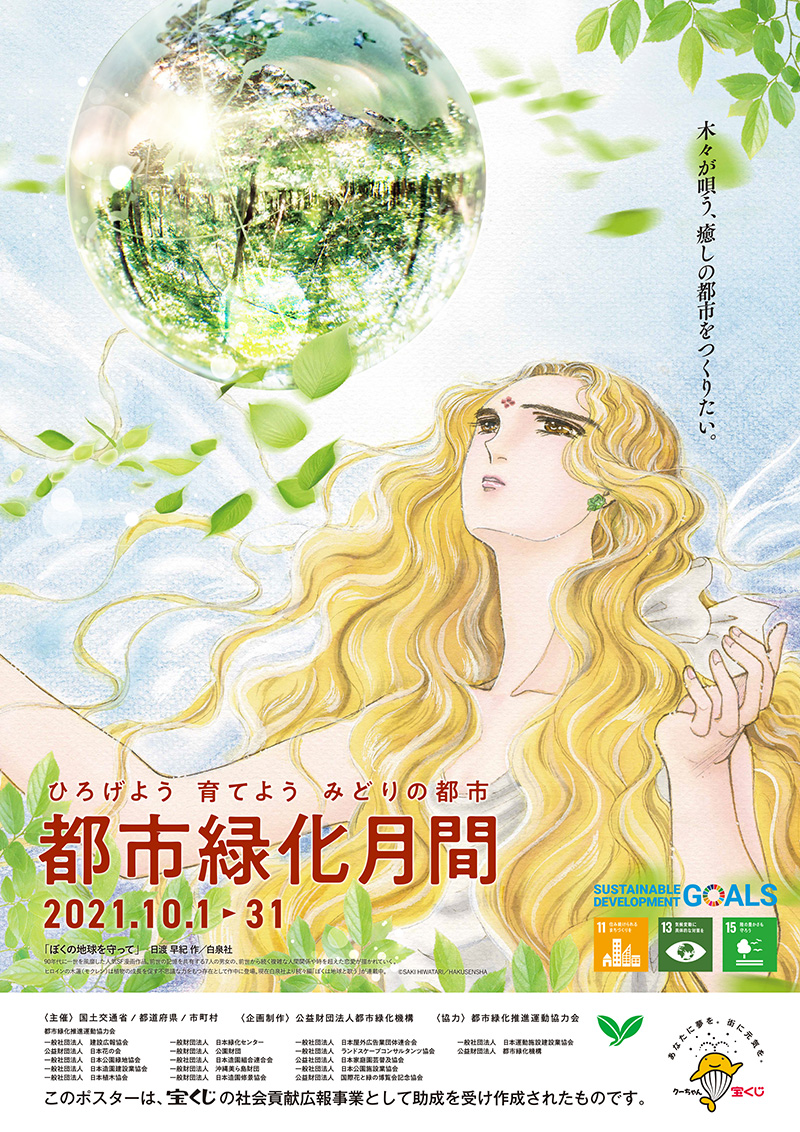 2021都市緑化ポスター秋