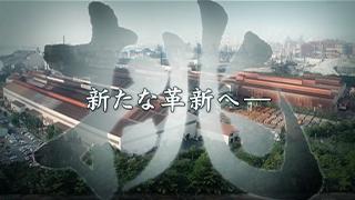 鉄鋼メーカー 100周年記念映像画像