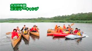 学生環境サミット紹介PV画像