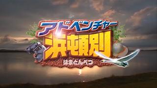 北海道浜頓別町紹介PV画像