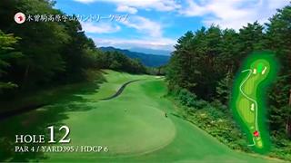 ゴルフ場 コース紹介映像画像