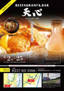 リゾートマンション レストラン&バー チラシ画像