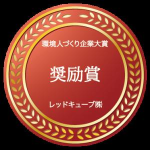 環境系プロジェクト 受賞歴画像