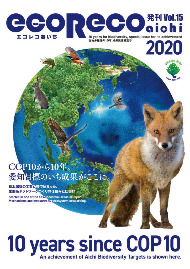 NPO法人 環境フリーペーパー画像