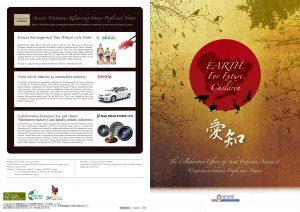 行政環境PRパンフレット画像