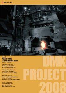 鉄鋼メーカー 社内ポスター画像