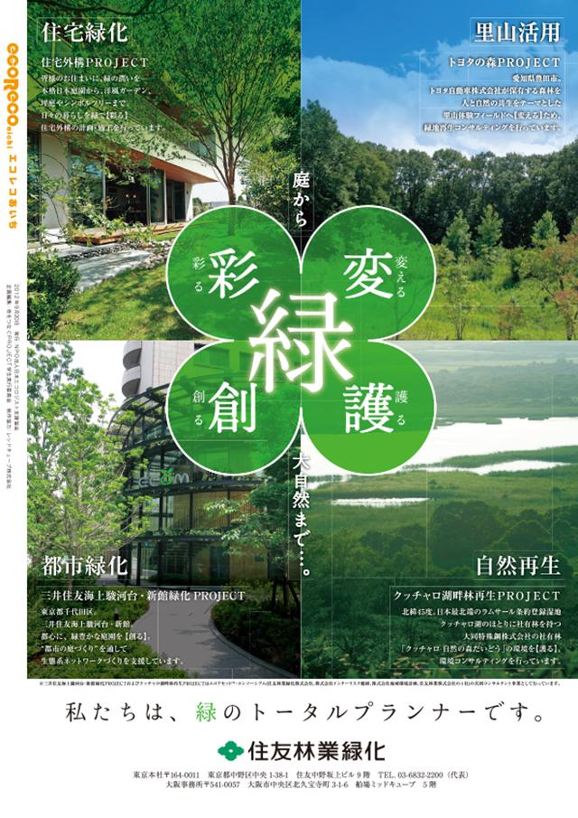 総合緑化メーカー 雑誌広告画像