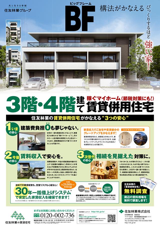住宅メーカー 折込広告画像
