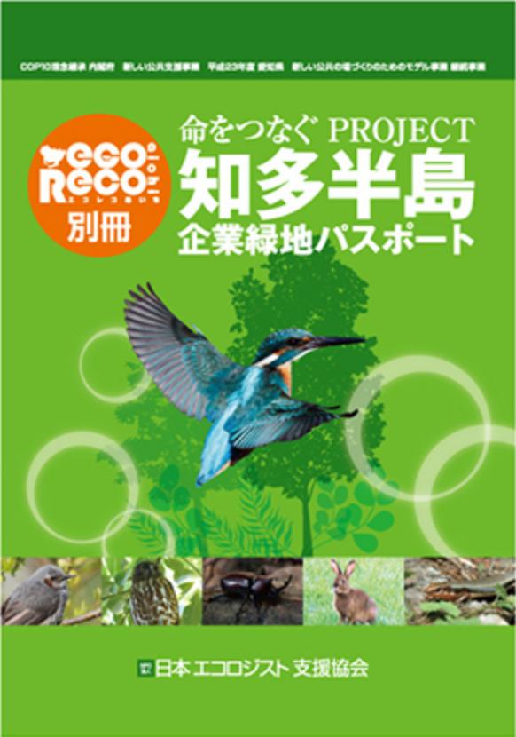 NPO法人 緑地体験イベント画像