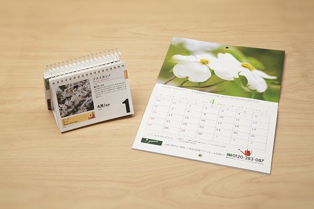 緑化メーカー カレンダー画像