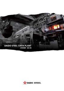 鉄鋼メーカー 工場案内画像