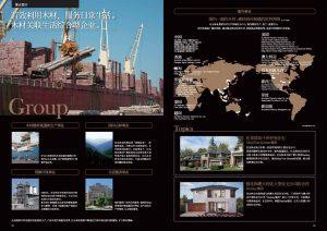 外国語版パンフレット画像