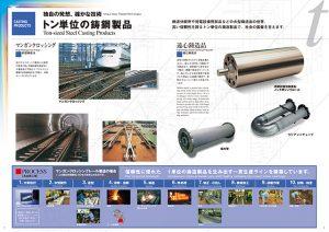 鉄鋼メーカー 会社案内画像