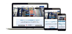 大同DMソリューション株式会社様 ホームページ画像
