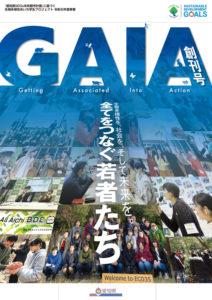 愛知県主催 新学生プロジェクト フリーペーパー画像