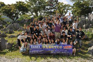 CASE~学生環境サミット~画像