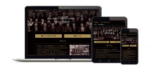 ほまれ酒造株式会社様 ホームページ画像