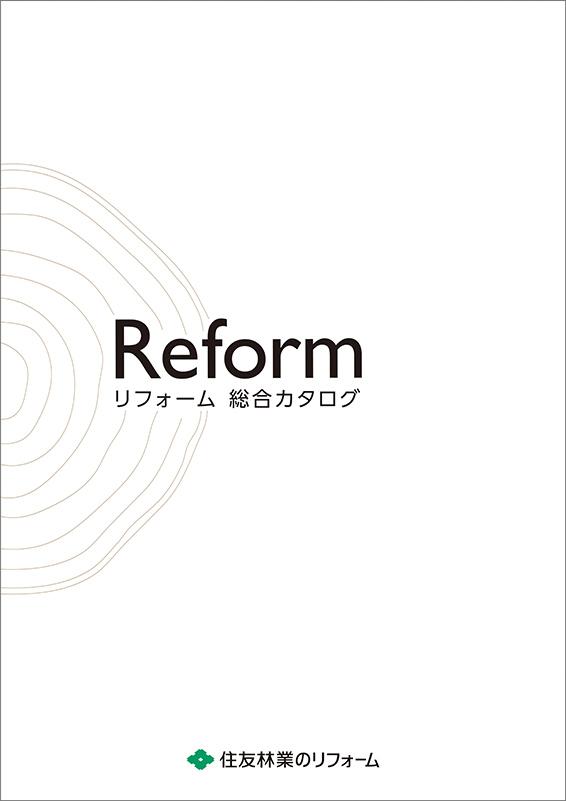 リフォームメーカー 総合カタログ画像