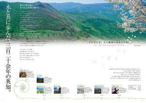 総合緑化メーカー 樹木図鑑画像