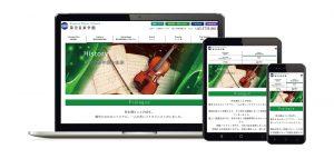 蒲田音楽学園様 ホームページ画像