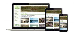 クッチャロ湖エコワーカーズ様 ホームページ画像