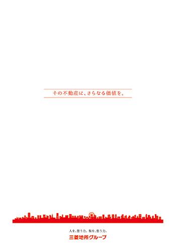 事業紹介パンフレット画像