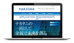 株式会社ナカタニ様 ホームページ画像
