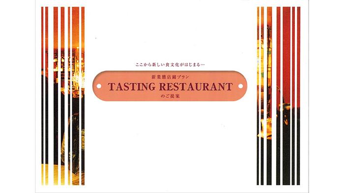 飲食店開業コンサルティング画像