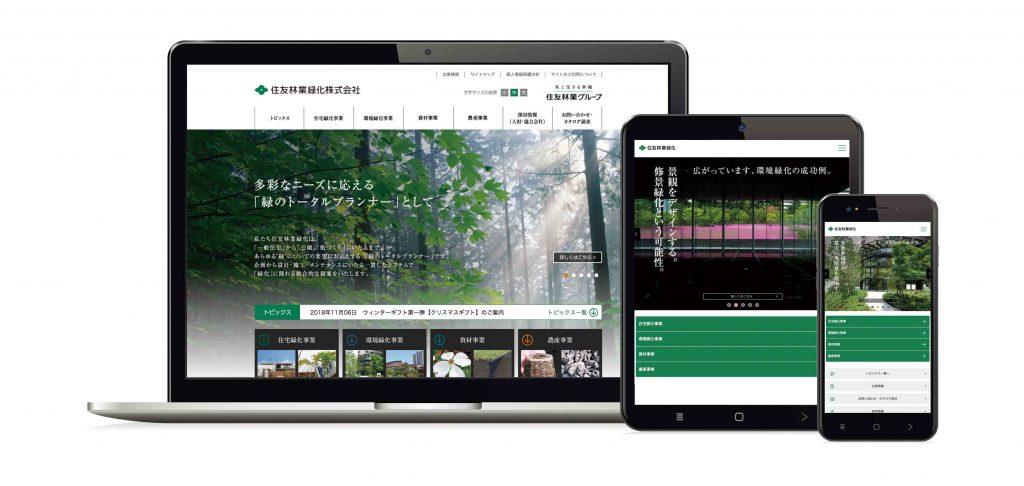住友林業緑化株式会社様 ホームページ画像