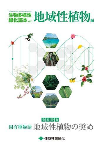 総合緑化メーカー 生物多様性読本画像