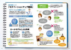 健康保険組合パンフレット画像