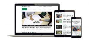 住友林業アーキテクノ株式会社様 ホームページ画像