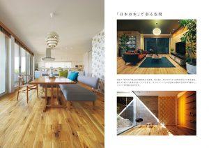 住宅メーカー 製品リーフレット画像