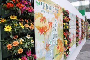 環境 公益財団法人 PRイベント画像