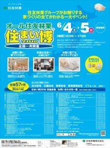 住宅メーカー 新聞広告画像