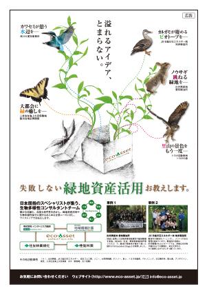 環境保護団体 雑誌広告画像